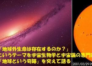 """""""地球永住・科学者のアイデア""""冒険・探検 =108="""