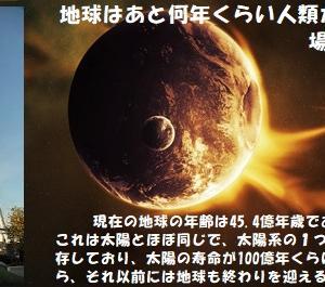"""""""地球永住・科学者のアイデア""""冒険・探検 =111="""