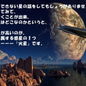"""""""地球永住・科学者のアイデア""""冒険・探検 =112="""