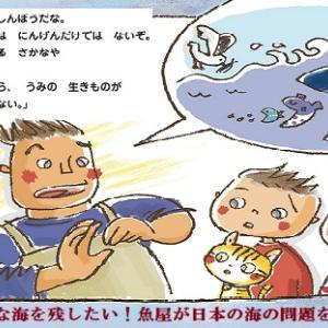 """""""「魚を食べる」とは(1/4)"""" 地球と生きる/=022="""