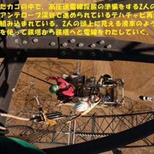 """""""スマート・グリッド!(3/4)"""" 地球と生きる/=040="""