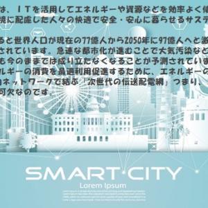 """""""スマート・グリッド!(4/4)"""" 地球と生きる/=041="""
