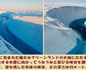 """""""温暖化する緑の大地(7/8)"""" 地球と生きる / =048="""