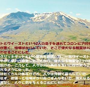"""""""セントヘレンズ火山 (2/4)"""" 地球と生きる / =051="""