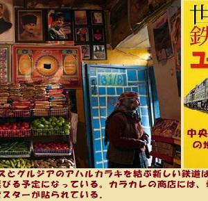 """""""鉄の新シルクロード (1/5)"""" 地球と生きる / =054="""