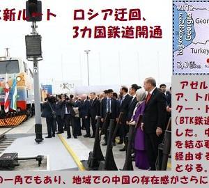 """""""鉄の新シルクロード (2/5)"""" 地球と生きる / =055="""