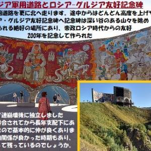 """""""鉄の新シルクロード (4/5)"""" 地球と生きる / =057="""