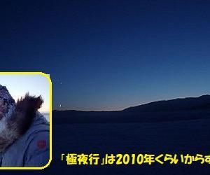 """""""北極・「極夜」の探検に挑む"""" 冒険・探検 =38="""