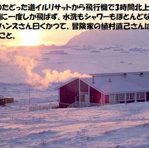 """""""北極・「極夜」の探検に挑む"""" 冒険・探検 =40"""