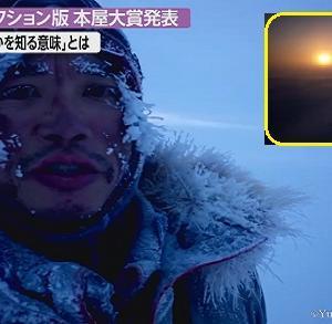 """""""北極・「極夜」の探検に挑む"""" 冒険・探検 =41="""