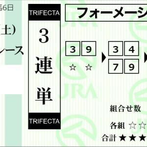 ★公開~購入馬券!★4番レッドソルダードの強さ認めるも▲評価!★中京9R完結予想