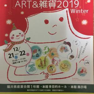 12月21日(土)22日(日)ART&雑貨2019winter に出展します!