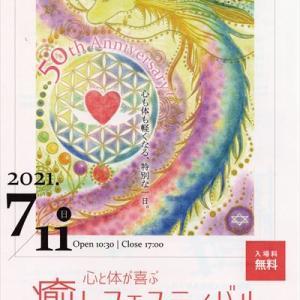 7月25日(日)心と体が喜ぶ癒しフェステイバルin横浜に出展します!