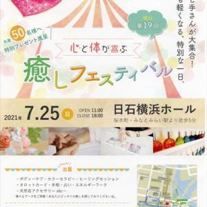 7月25日(日)心と体が喜ぶ癒しフェスティバルin横浜に出展します!