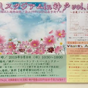 明日7日〜9日 神戸に出張致します!