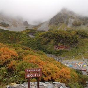 北穂高岳~奥穂高岳リベンジ登山(その4・完)