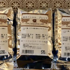 コーヒー豆を2種類買う