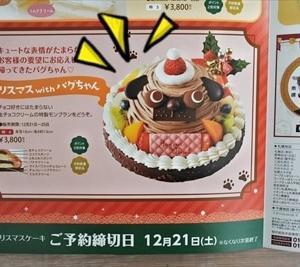 パグケーキ
