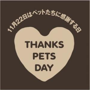 THANKS PETS DAY