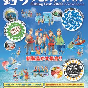 釣りフェス2021中止が決定