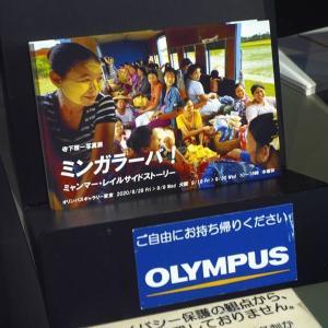 写真展  「ミンガラーバ! ミャンマー・レイルサイドストーリー」  IN 大阪 ④  オールドメディア