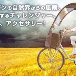 #屋根付き自転車やの~ボラボラ・・#