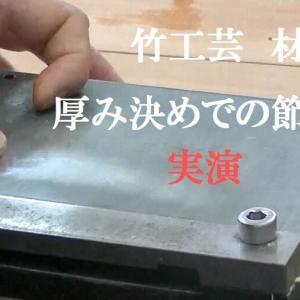 竹工芸の材料作り 厚み決め 厚さ決め セン引き 節越え実演