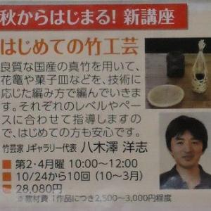 NHK文化センター水戸教室にて竹工芸教室生徒さん募集中です。