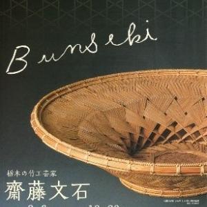 「栃木の竹工芸家 斎藤文石」を見てきました。