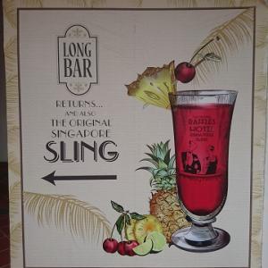 ラッフルズホテルでシンガポールスリングを @ LONG BAR(ロングバー)