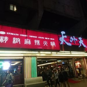 台北・火鍋ディナー @ 天外天精致麻辣火鍋