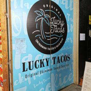 再訪・沖縄 沖縄でタコスを食べてみたかった @ LUCKY TACOS(ラッキータコス)