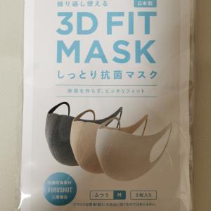 ジム用マスクを購入