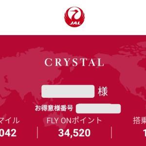 JAL修業・クリスタル達成!