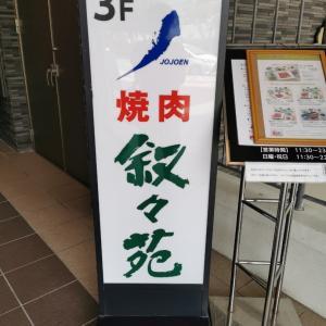 沖縄でひさびさの焼肉ランチ @ 叙々苑