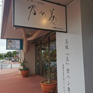 沖縄で高級食パンを買う @ 乃が美
