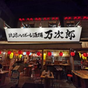 沖縄・ローカルなせんべろを堪能する @ 琉球ハイボール酒場 万次郎