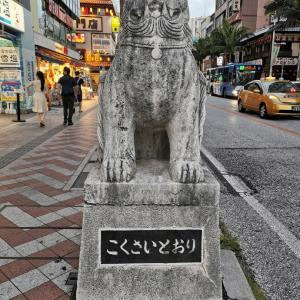 沖縄・すっかりハマっているお店 @ まぜ麺 マホロバ