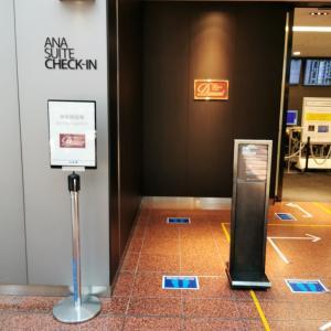 ANA SUITE LOUNGE @ 羽田空港