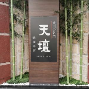 京都・連日訪れた焼肉ディナー @ 焼肉の名門 天壇
