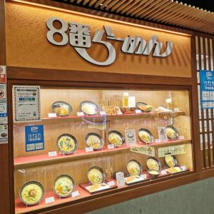 金沢・B級グルメディナー @ 8番らーめん