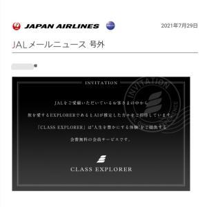 JAL CLASS EXPLORER