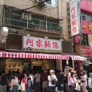 台北・西門町で定番食べ歩き @ 阿宗麵線 & 西門町芒果冰