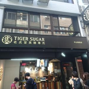 台北でタピ活 @ TIGER SUGAR(老虎堂黒糖専売)