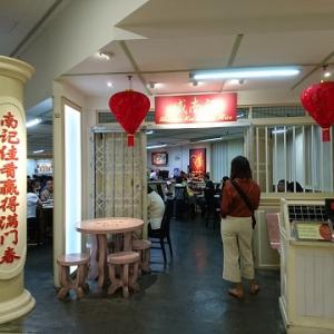 シンガポールでチキンライス @ 威南記海南鶏飯(ウィーナムキー ハイナンチキンライス)