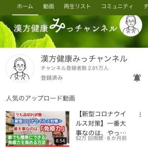 YouTube「漢方健康みっチャンネル」 チャンネル登録者が2万人を突破しました!