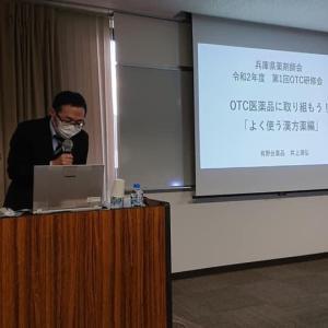薬剤師会で漢方についての講演をさせて頂きました