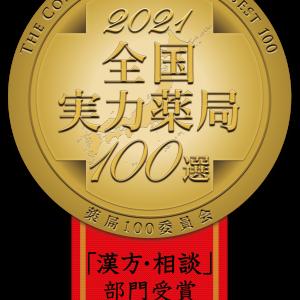 全国実力薬局100選【漢方相談薬局部門】に選ばれました!