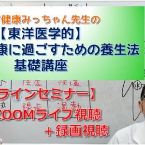オンラインセミナー特別価格は本日4/30まで!