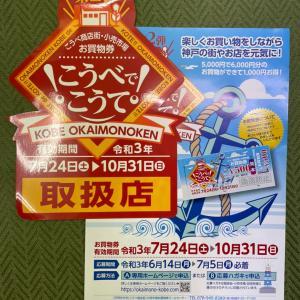 神戸市お買い物券、当店でご利用できます